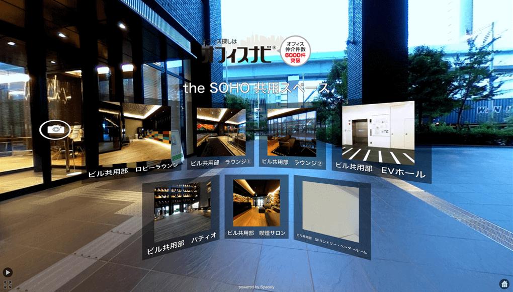【SOHO専門オフィスの共用部】the SOHO 共用スペース