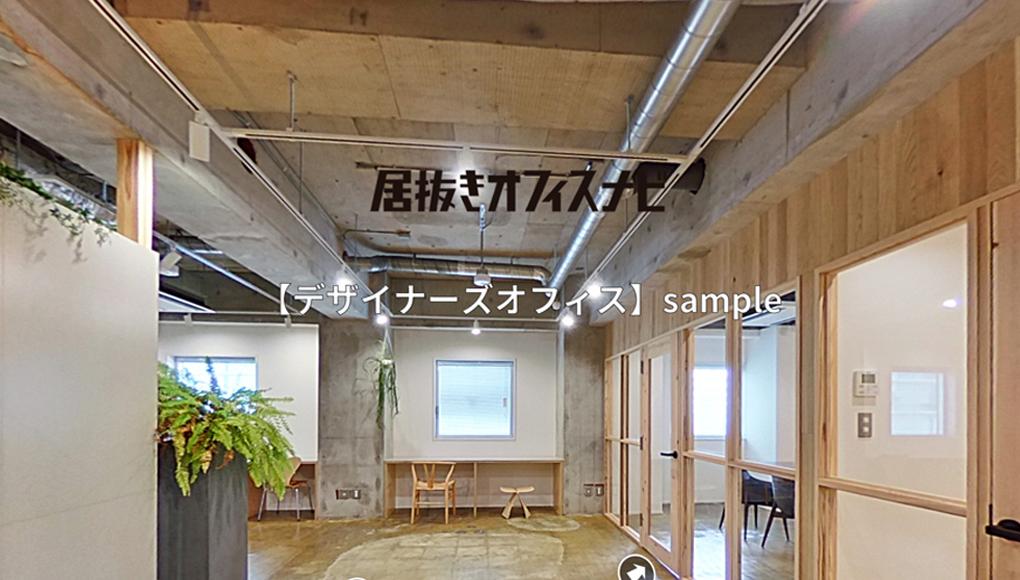③シンプルデザインオフィス